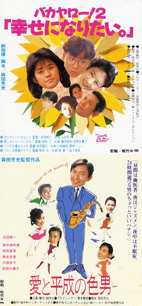 1989_愛と平成の色男