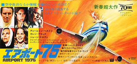 1975-07_エアポート75