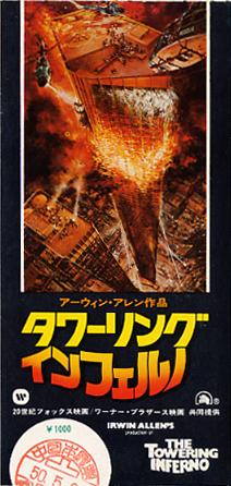 1975-14_タワーリングインフェルノ