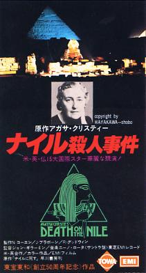 1978_ナイル殺人事件