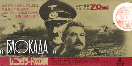 1975-13_レニングラード攻防戦