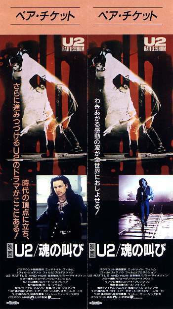 1989_U2魂の叫び