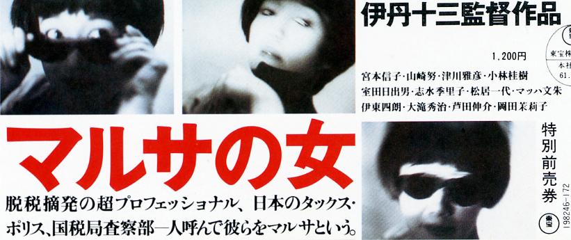 1987_マルサの女
