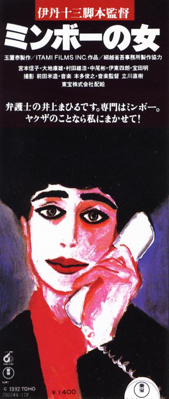 1992_ミンボーの女