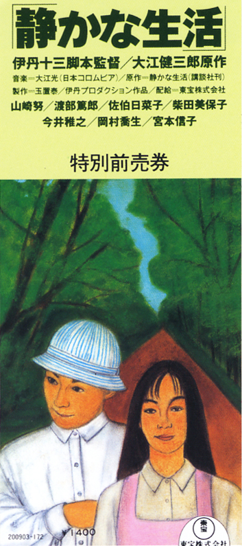 1995_静かな生活