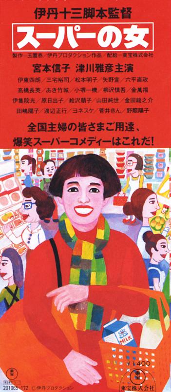 1996_スーパーの女
