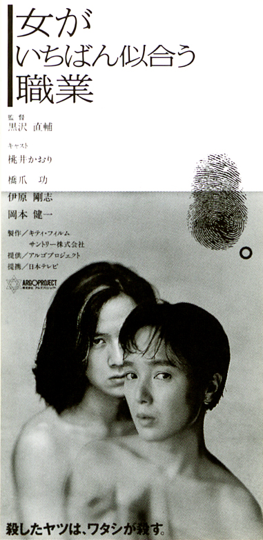 1991_女がいちばん似合う職業