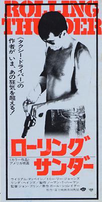 1978_ローリングサンダー