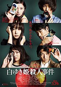 shirayukihime_poster.jpg