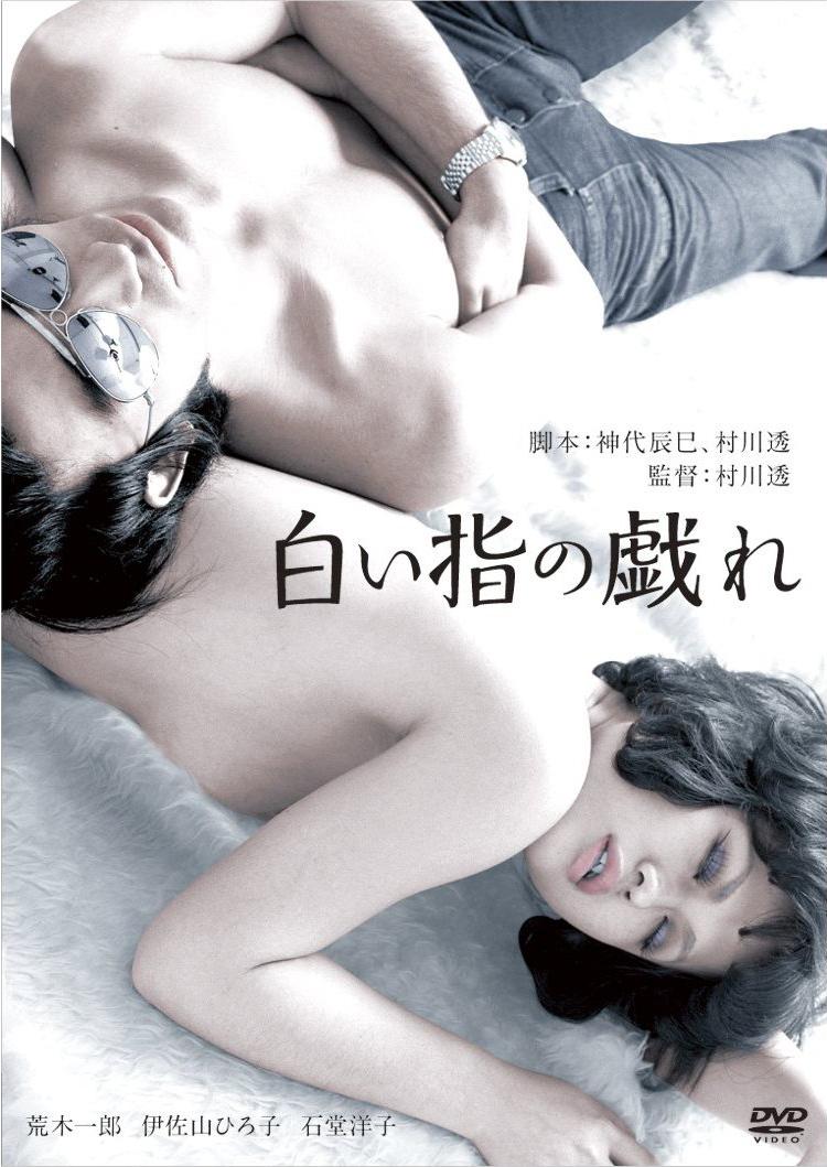 shiroiyubinotawamure_dvd.jpg