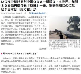 newsいつまで続ける対中国ODA…総額3・6兆円、年間300億円贈与も「反日」一途、軍事脅威なのになぜ?日本は「貢ぐ君」か