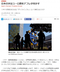 news日本の次はユーロ圏をデフレが脅かす