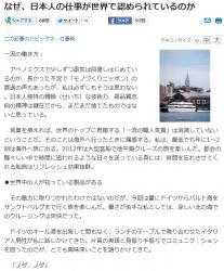 newsなぜ、日本人の仕事が世界で認められているのか