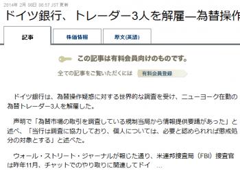 newsイツ銀行、トレーダー3人を解雇―為替操作疑惑で