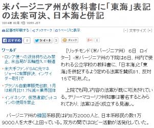 news米バージニア州が教科書に「東海」表記の法案可決、日本海と併記