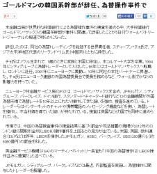 newsゴールドマンの韓国系幹部が辞任、為替操作事件で