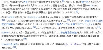wikiケビン・ラッド2