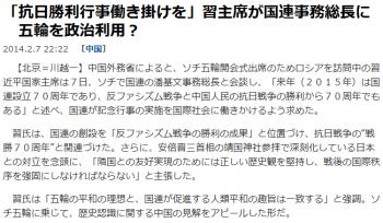 news「抗日勝利行事働き掛けを」習主席が国連事務総長に 五輪を政治利用?