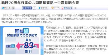 news戦勝70周年行事の共同開催確認…中露首脳会談