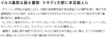 newsイルカ漁禁止訴え書簡 ケネディ大使に米芸能人ら