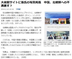 news大使館サイトに張氏の写真掲載 中国、北朝鮮への不満表す?