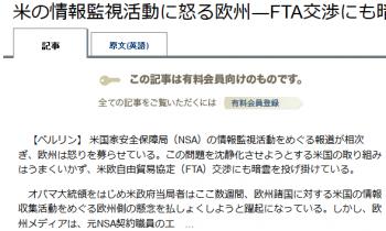 news米の情報監視活動に怒る欧州―FTA交渉にも暗雲か