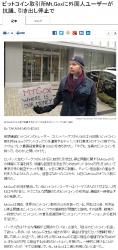 newsビットコイン取引所MtGoxに外国人ユーザーが抗議、引き出し停止で