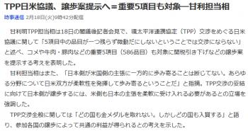 newsTPP日米協議、譲歩案提示へ=重要5項目も対象―甘利担当相