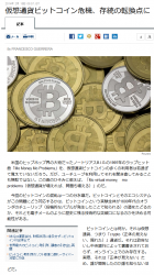 news仮想通貨ビットコイン危機、存続の転換点に