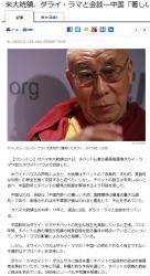 news米大統領、ダライ・ラマと会談―中国「著しい内政干渉」
