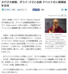 newsオバマ大統領、ダライ・ラマと会談 チベットの人権擁護を支持