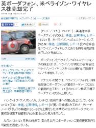 news英ボーダフォン、米ベライゾン・ワイヤレス株売却完了