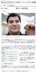 newsMtGoxのカルプレスCEO、ビットコイン財団の理事を辞任