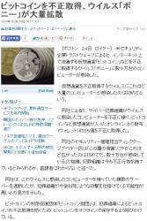 newsビットコインを不正取得、ウイルス「ポニー」が大量拡散
