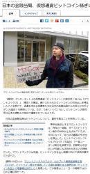 news日本の金融当局、仮想通貨ビットコイン騒ぎに介入せず