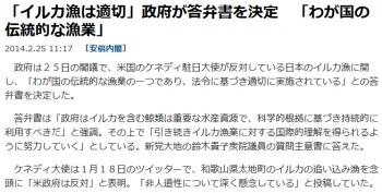 news「イルカ漁は適切」政府が答弁書を決定 「わが国の伝統的な漁業」