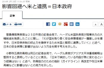 news影響回避へ米と連携=日本政府