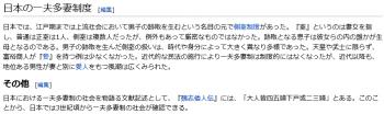 wiki一夫多妻制