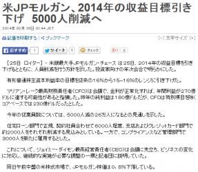 news米JPモルガン、2014年の収益目標引き下げ 5000人削減へ