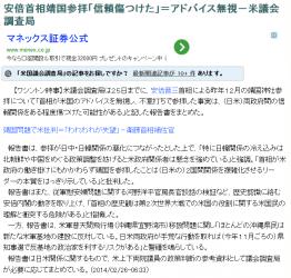 news安倍首相靖国参拝「信頼傷つけた」=アドバイス無視-米議会調査局