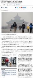 newsWHOが中国の大気汚染に警告
