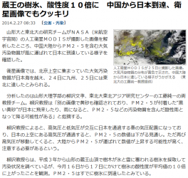 news蔵王の樹氷、酸性度10倍に 中国から日本到達、衛星画像でもクッキリ