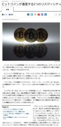 newsビットコインが直面する3つのリスク=シティグループ