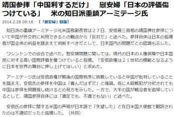 news靖国参拝「中国利するだけ」 慰安婦「日本の評価傷つけている」 米の知日派重鎮アーミテージ氏