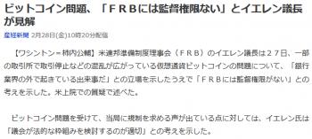newsビットコイン問題、「FRBには監督権限ない」とイエレン議長が見解
