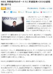 newsRBS、980億円のボーナスに早速批判-CEOは感情論と退ける