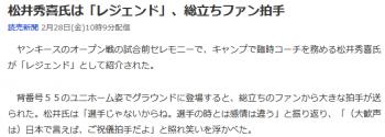 news松井秀喜氏は「レジェンド」、総立ちファン拍手