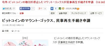 newsビットコインのマウント・ゴックス、民事再生手続き申請