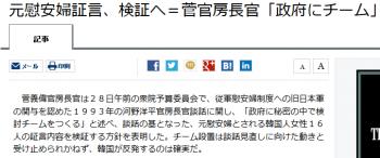 news元慰安婦証言、検証へ=菅官房長官「政府にチーム」