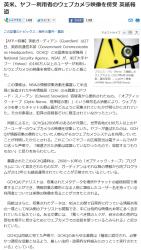 news英米、ヤフー利用者のウェブカメラ映像を傍受 英紙報道